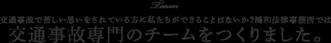 交通事故で苦しい思いをされている方に私たちができることはないか?鴻和法律事務所では交通事故専門のチームをつくりました。